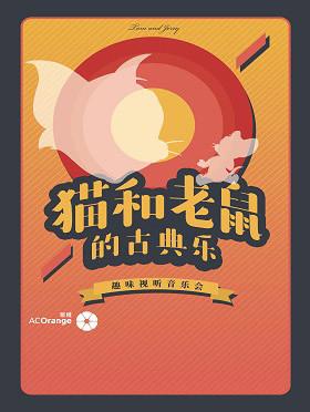 """【萬有音樂系】""""貓和老鼠的古典樂""""趣味視聽互動音樂會-濟南站"""