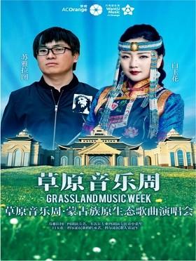 草原音樂周——蒙古族原生態歌曲演唱會-陵水站