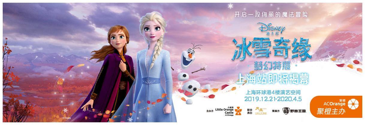 【小橙堡】《冰雪奇缘:梦幻特展——开启一段绚丽的魔法冒险》-上海站