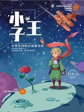 【小橙堡】多媒体创意改编童话剧《小王子》-固安站