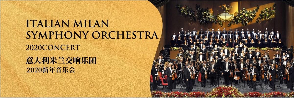 【萬有音樂系】意大利米蘭交響樂團2020新年音樂會