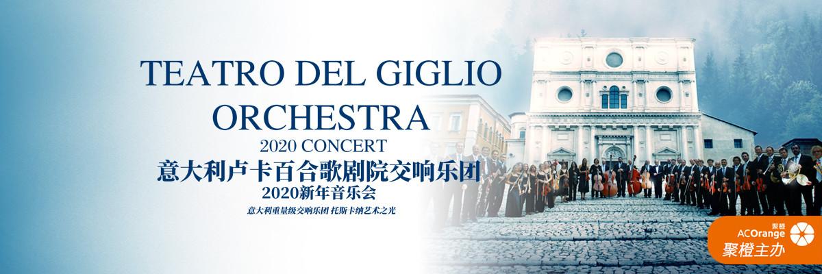 【万有音乐系】《意大利卢卡百合歌剧院交响乐团2020新年音乐会
