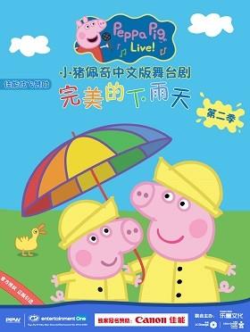 【小橙堡】佳能炫飛.2020英國正版引進《小豬佩奇舞臺劇-完美的下雨天》-宜昌站