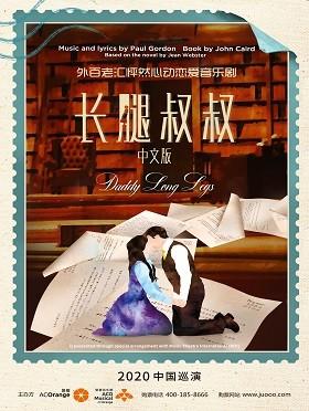 【演出延期】聚橙制作 | 外百老匯怦然心動戀愛音樂劇《長腿叔叔》-深圳站