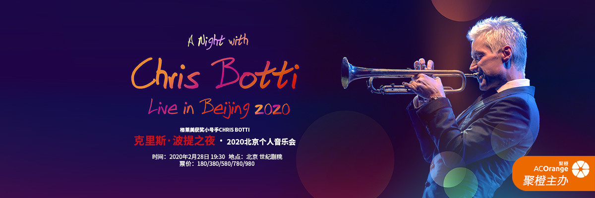 """格萊美獲獎小號手Chris Botti""""克里斯·波提之夜""""個人音樂會--北京"""