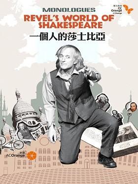 【演出延期】2020第七屆城市戲劇節 豆瓣高分 正宗英式獨角戲《一個人的莎士比亞》-濟南站