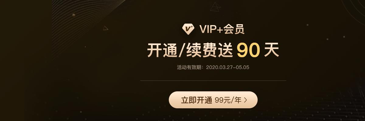 V+送90天banner