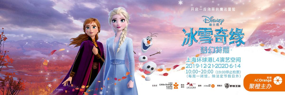 【小橙堡】《冰雪奇緣:夢幻特展——開啟一段絢麗的魔法冒險》-上海站