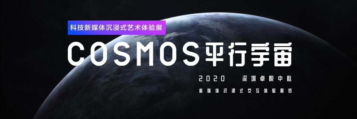 新媒體沉浸式藝術展《COSMOS·平行宇宙》-深圳