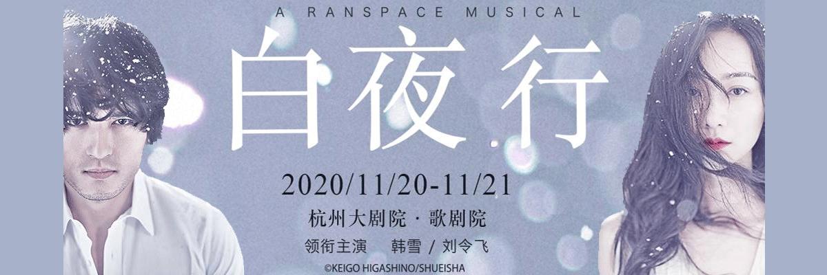 音樂劇《白夜行》韓雪劉令飛領銜主演-杭州站