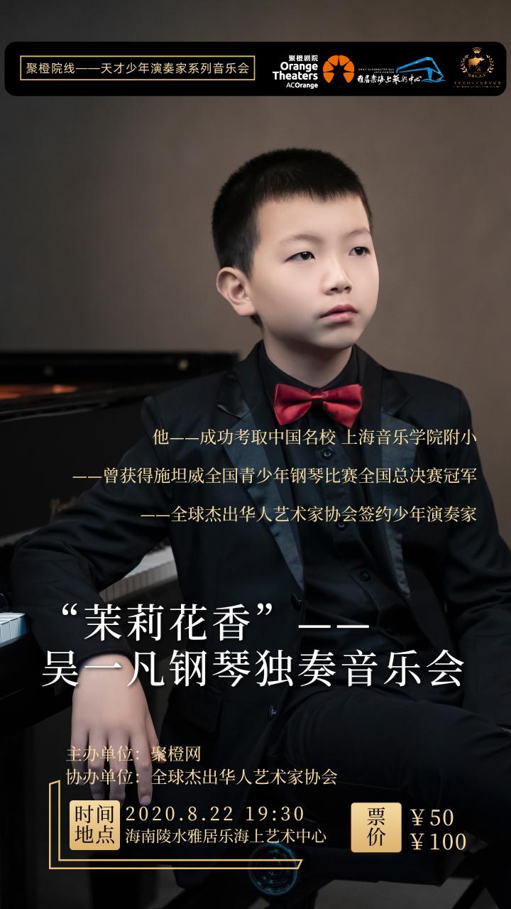 """天才少年演奏家系列音樂會:""""茉莉花香""""-吳一凡獨奏音樂會"""