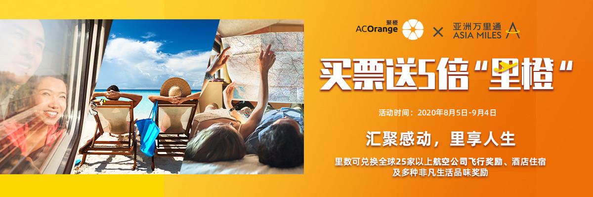 聚橙網首次聯合亞洲萬里通