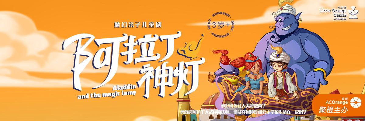 【小橙堡】魔幻親子兒童劇《阿拉丁神燈》