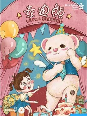 【小橙堡】溫馨親子舞臺劇《泰迪熊》