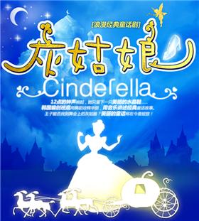 【小橙堡】浪漫经典童话剧《灰姑娘》-舟山站