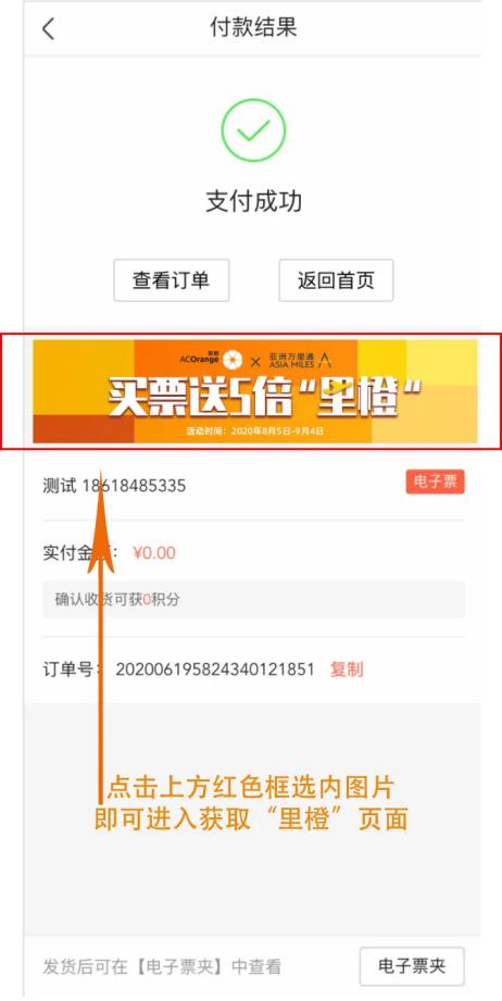 """聚橙网 X 亚洲万里通买票送5倍""""里橙"""""""