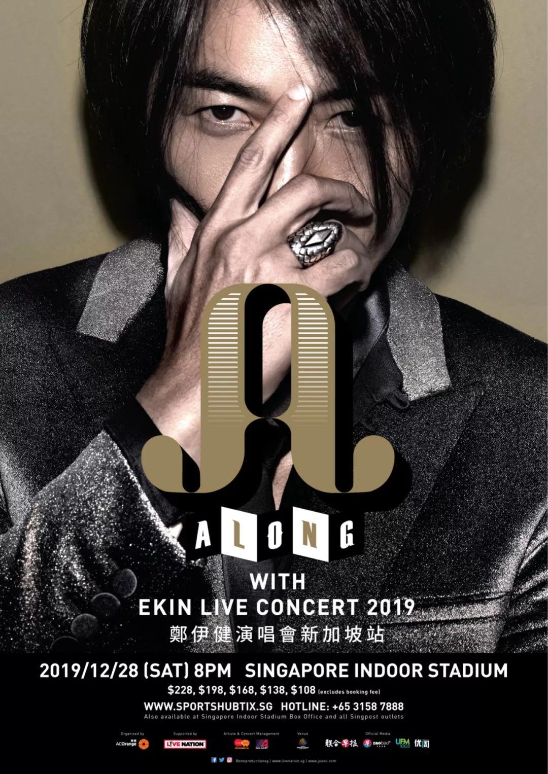 你的專屬青春熱血回憶!男神鄭伊健12月28日新加坡首度開唱!