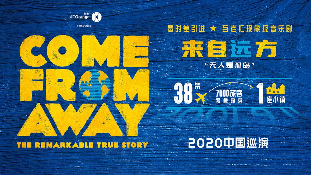 發布會倒計時7天丨《來自遠方》的他們即將抵達北京,還帶來了你們想知道的____?