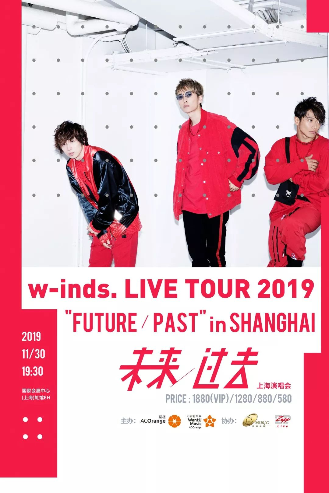 全網預售 | w-inds. 2019演唱會上海站,未來有你·過去仍在!