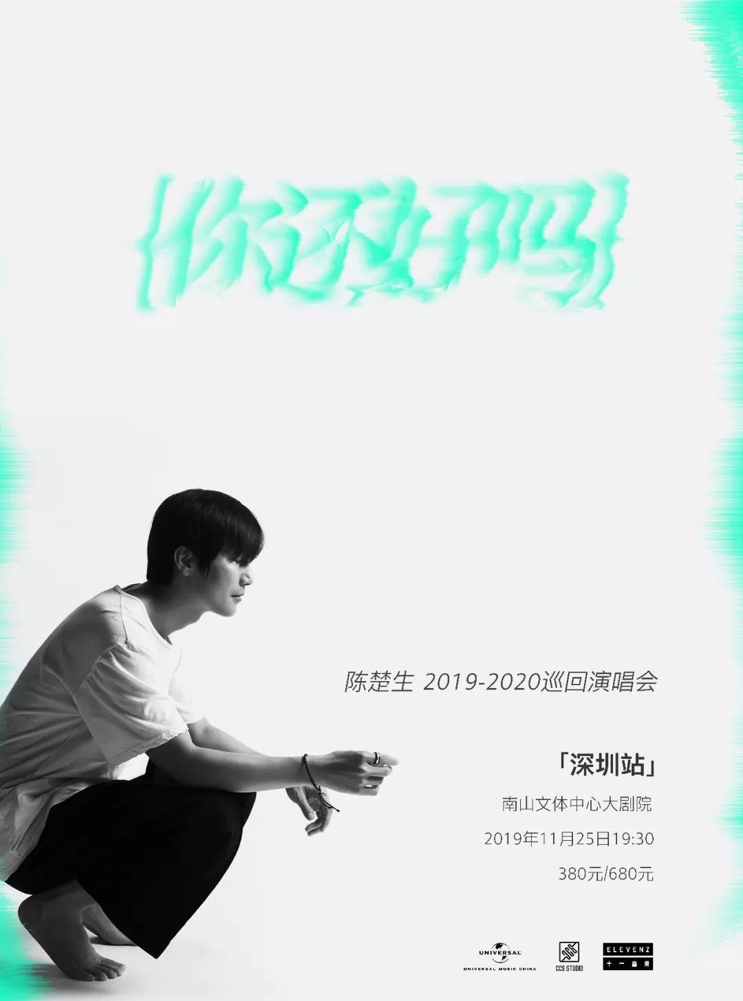 陳楚生「你還好嗎」巡演   深圳站突然開票啦!