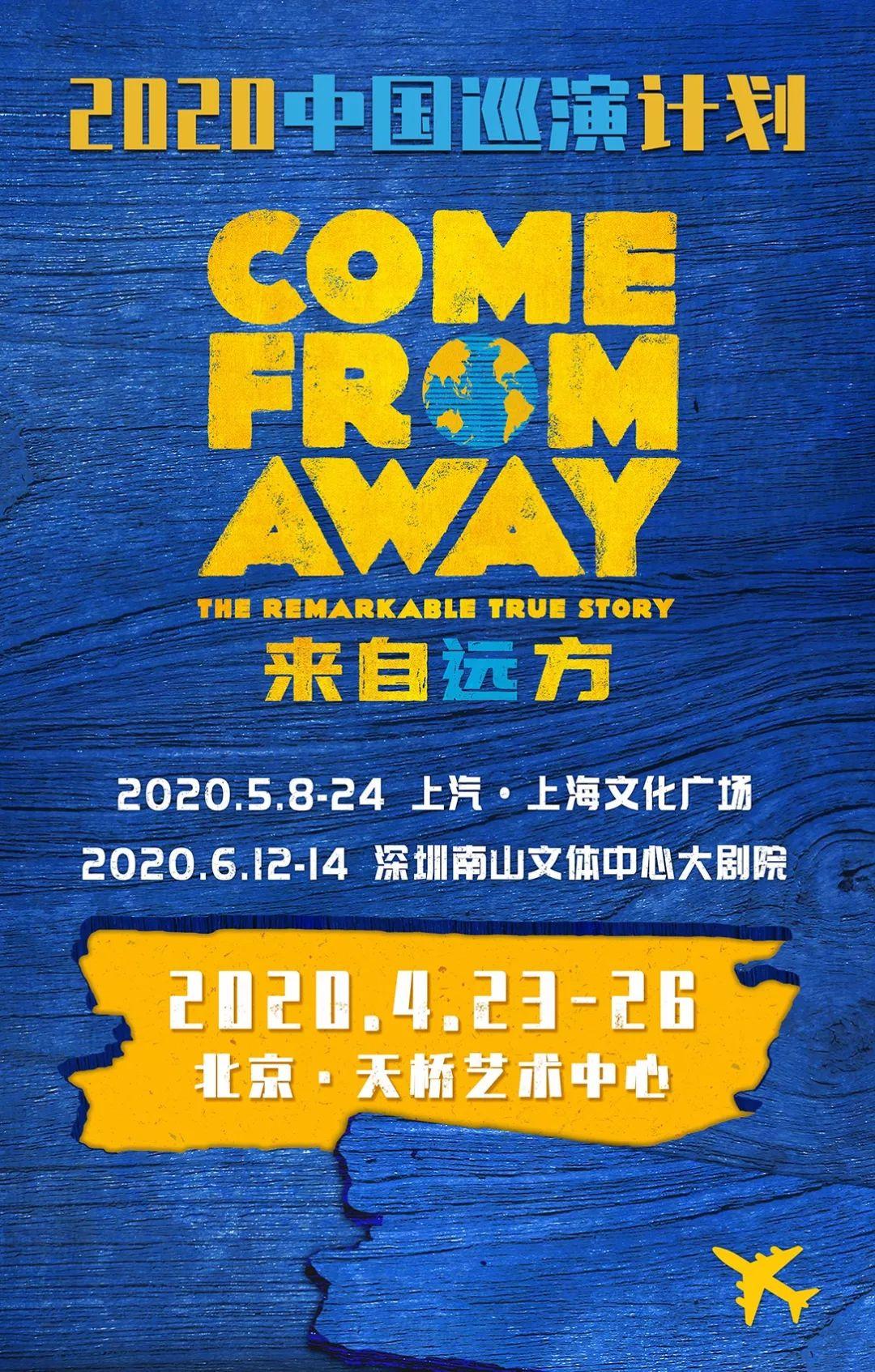 发布会倒计时7天丨《来自远方》的他们即将抵达北京,还带来了你们想知道的____?