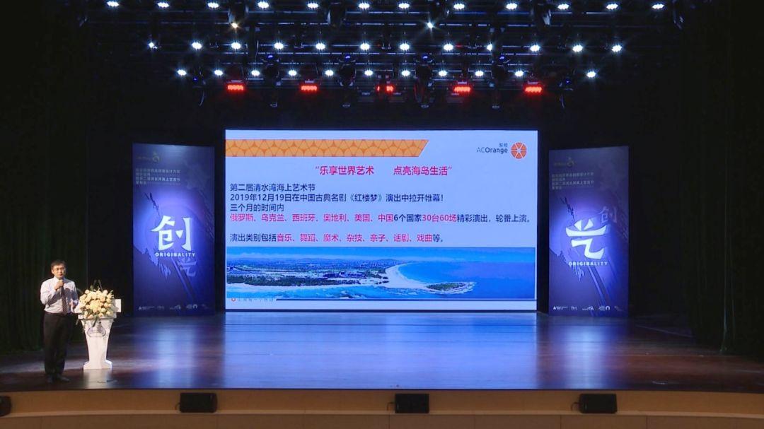 """""""第二届清水湾海上艺术节发布会""""在雅居乐海上艺术中心盛大召开"""