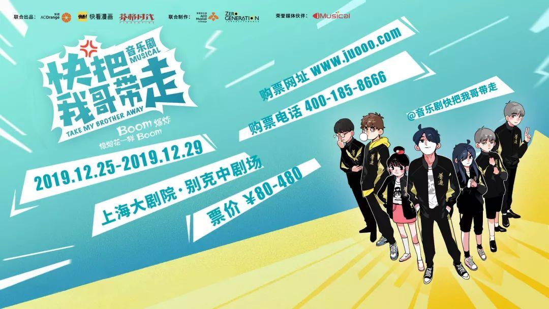 音乐剧《快把我哥带走》10月15日全网开票,上海站限定7场!