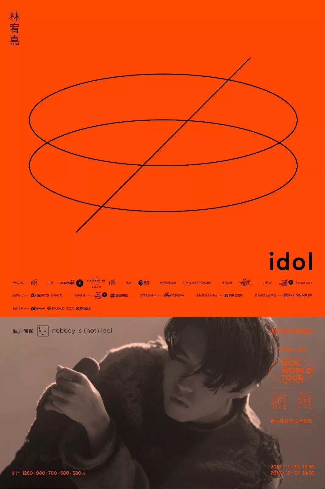"""連唱兩場!""""半個杭州人""""林宥嘉idol世界巡回演唱會杭州站明日開啟預售"""