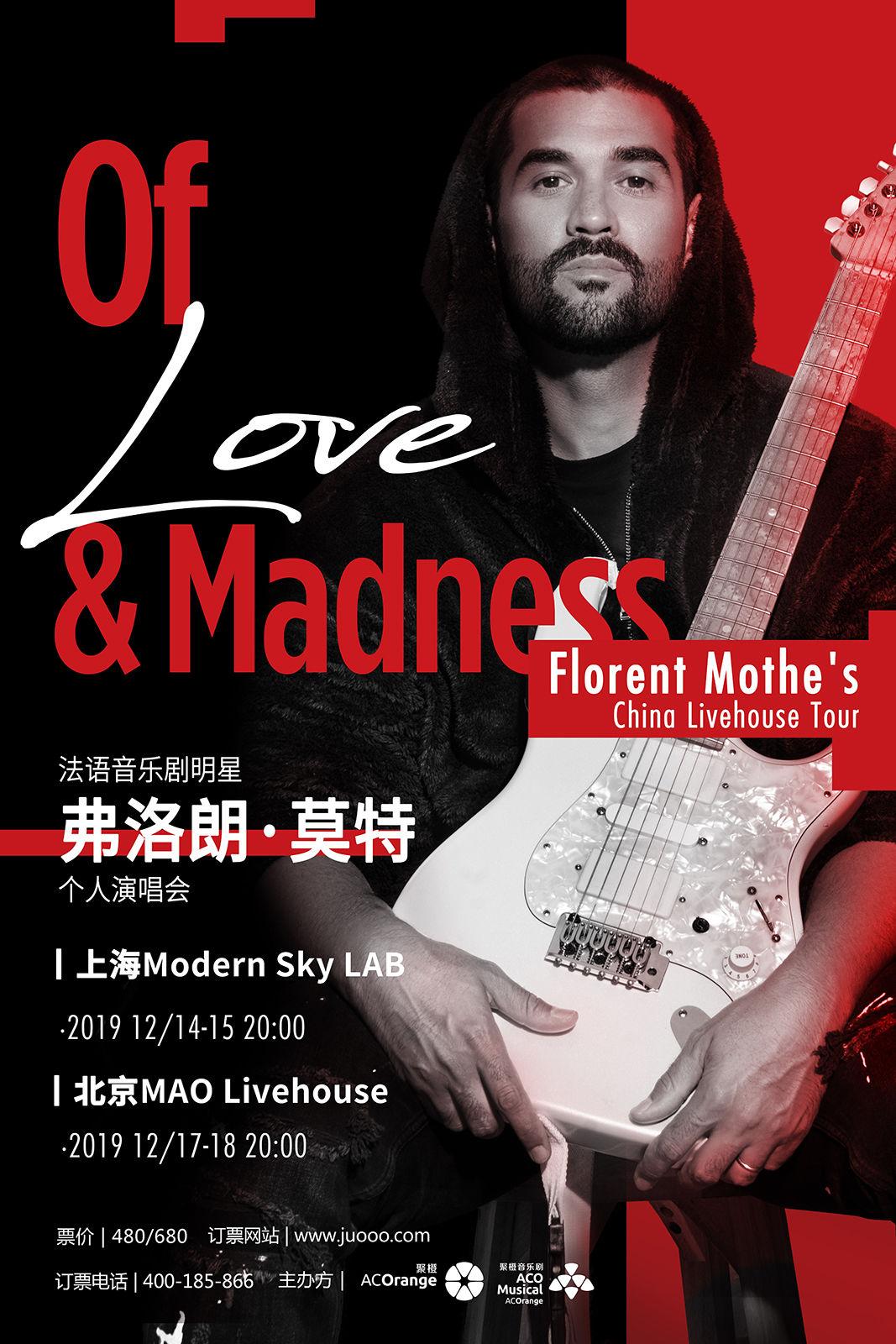 法語音樂劇明星弗洛朗·莫特個人演唱會12月上海、北京率先開唱