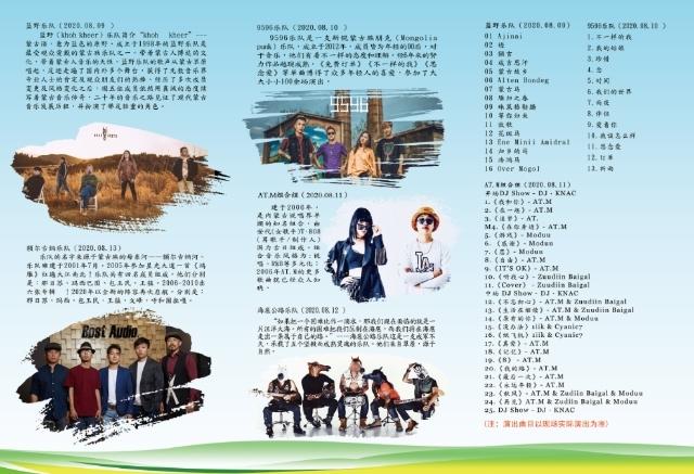 """""""唱起草原的歌 凝聚北疆的情""""2020·兴安音乐那达慕"""
